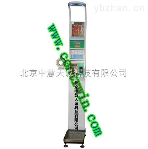 ZH8013型超聲波身高體重測量儀/體重秤(語音 打印 投幣 血壓)特價