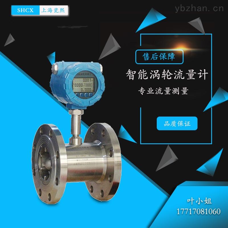 220v供电污水涡轮流量传感器北京批发商
