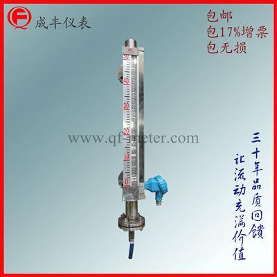 UHC-517C磁翻板液位计 304材质成丰品牌