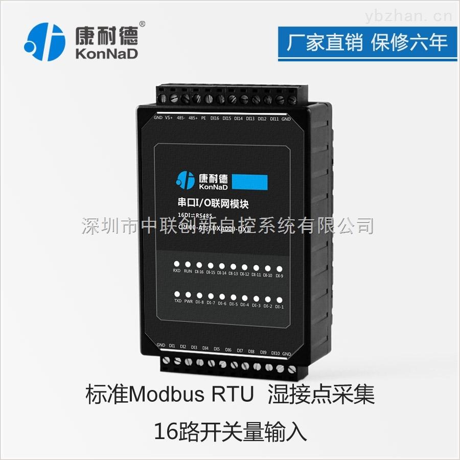 C2000-A2-SDXA000-DX1-遠程io模塊 485