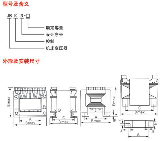 jbk3系列机床控制变压器-供求商机-上海九力电气科技