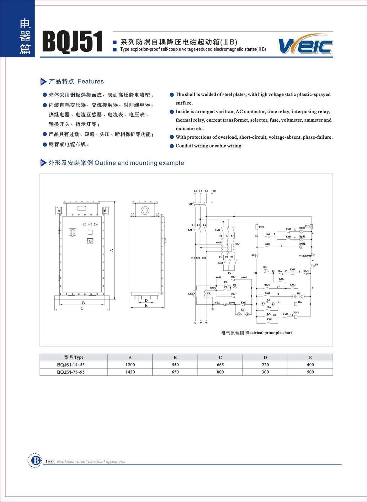 BQJ51启动自耦防爆图纸直销箱高品质降压厂电气as电磁图片