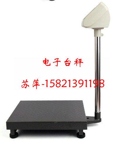 200公斤电子秤带接口,300公斤电子称带信号输出