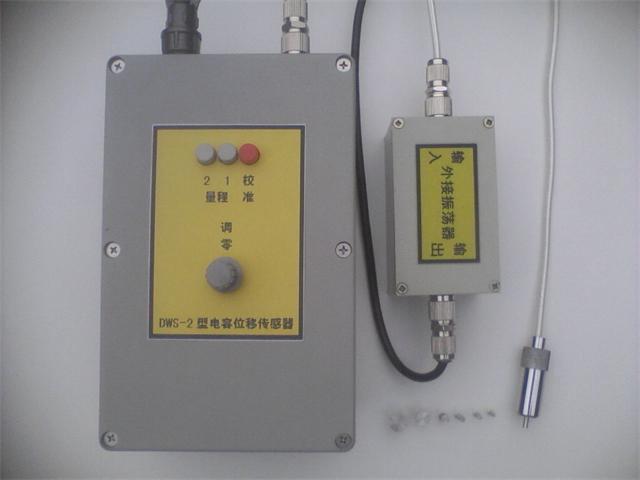 DWS-2型电容位移传感器 一.技术参数 1.量程: 6微米 10微米 20微米 40微米 50微米 60微米 100微米 200微米 400微米 500微米 600微米 800微米 1000微米 2000微米 3000微米 4000微米 5000微米 6000微米 8000微米 10000微米 2.分辨率:0.01% FSO 3.非线性:0.5% FSO 4.频率响应:2.