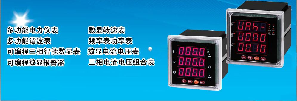多功能电力仪表系列