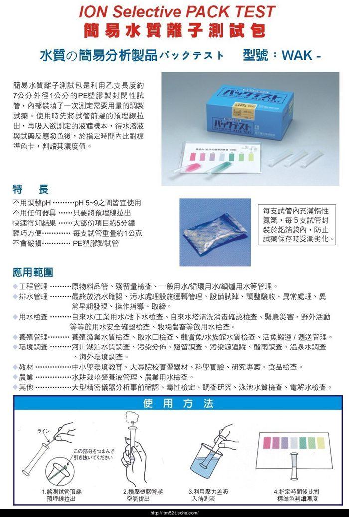 日本共立PACK TEST 水质离子测试包 简易水质离子测试包是利用一支长度约为7公分外径1公分的PE塑胶制封闭性试管,内部装填了一次测定所需要用量的调制试药.使用时先将试管前端的预埋线拉出,再吸入欲测定的液体样本,待水溶液与试药反应发色后,于指定时间内比对标准色卡,判读其浓度值.