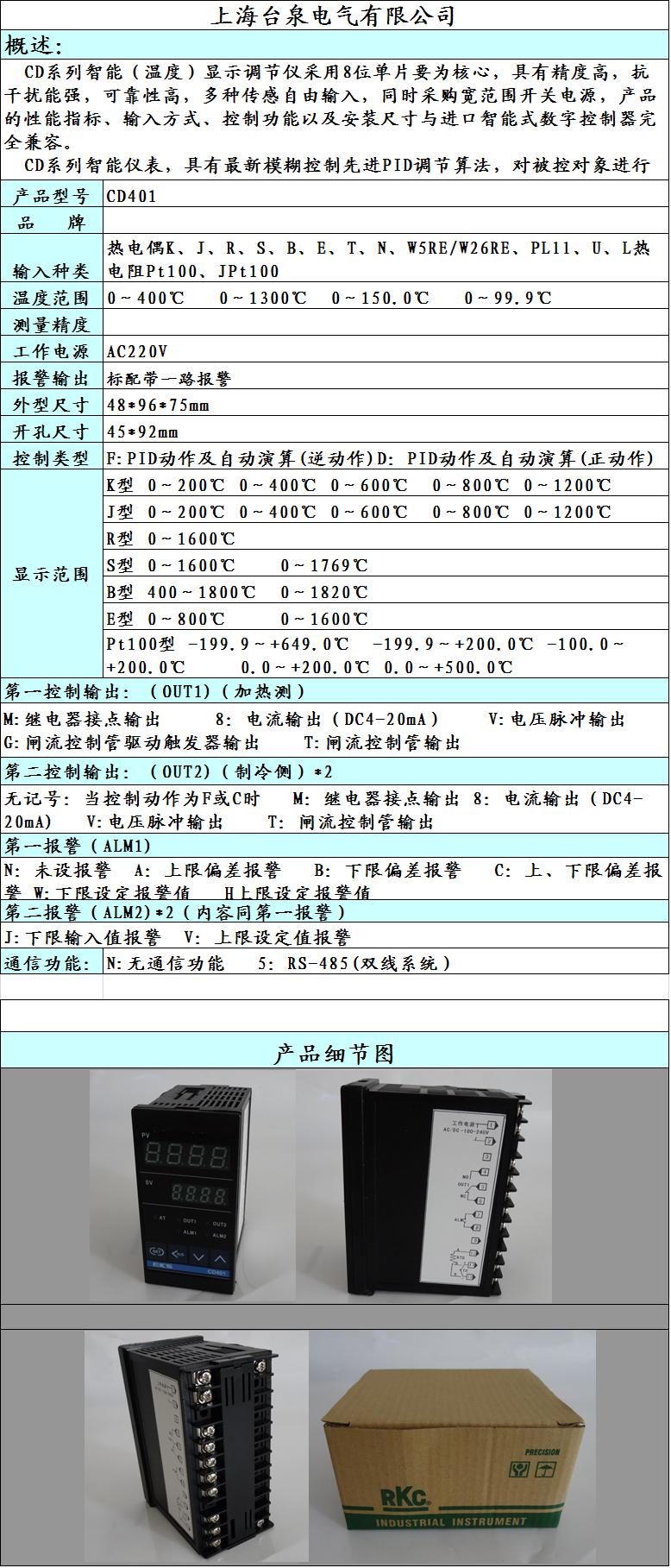 cd系列智温度调节仪