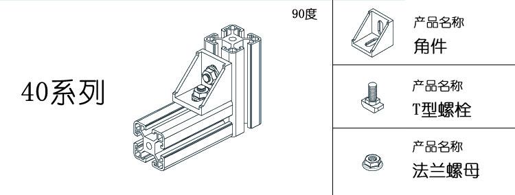 80-4040铝合金铝型材欧标陀螺80-4040晟力铝图纸简易工业指尖图片