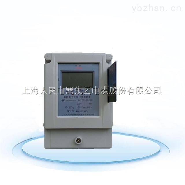 插卡预付费电表-上海人民电器集团电表股份有限公司