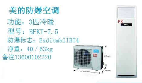 工业3匹防爆空调柜机
